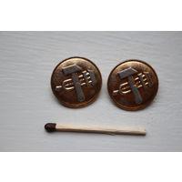 Пуговицы железнодорожные ( диаметр 22 мм)
