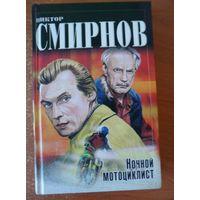 Виктор Смирнов Ночной мотоциклист // Серия: Классика отечественного детектива