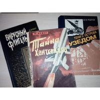 Подборка за ракетное и атомное оружие Третьего Рейха (три книги)