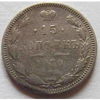 15 копеек 1870