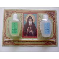 Сувенир:Иконка со святынями из монастыря Оптина пустынь