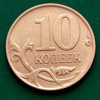 10 копеек 2010 РФ - М