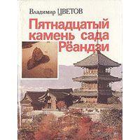 Пятнадцатый камень сада Рёандзи. Владимир Цветов. Книга о Японии и Японцах