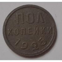 Полкопейки 1925г.