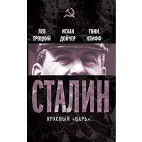 """Лев Троцкий, Исаак Дойчер, Тони Клифф. Сталин. Красный """"царь"""""""