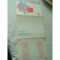 """Обложка набора """"Песни о Совествкой Армии"""" 1981 г. СССР"""