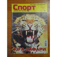 """Еженедельник """"Спорт, день за днeм"""" от 9 - 15 июня 2010 года. ЧМ-2010"""