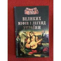 М. Оксенич, Е. Попелицкая. 100 великих мифов и легенд Украины.