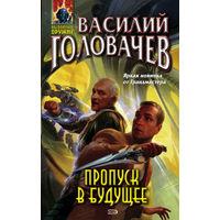 Василий Головачёв. Пропуск в будущее продолжение книги Регулюм.