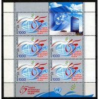 Беларусь 2010 #853. Лiст 65-годдзе ААН (5000 руб)