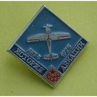 История авиации. АНТ-3. *92.