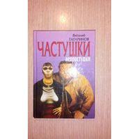 """Виталий Татаринов. """"Частушки непростушки"""""""
