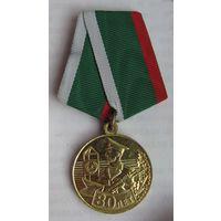 80 лет пограничные войска Республики Беларусь