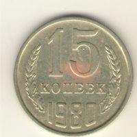 15 копеек 1980 г. Ф#148. Лот К26.