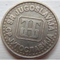 Югославия 1 новый динар 1994 год