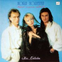 LP Новая Коллекция - Край наших надежд (1990)