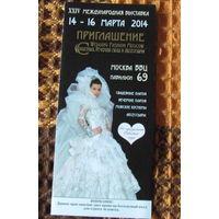 Свадебный салон - приглашение