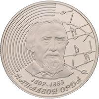 """1 рубль 2008 год, """"200 лет со дня рождения Наполеона Орды"""""""