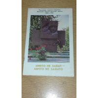 Календарик 1975 Памятник героям-медикам ВОВ