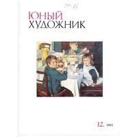 ЖУРНАЛ ЮНЫЙ ХУДОЖНИК МАРКИ No12 1984 ГОД
