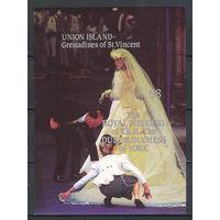 1986 Остров Юнион. Королевская свадьба