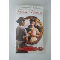 Госпожа горничная/Горничная с Манхэттена (Дженнифер Лопез, Ральф Файнс)VHS (Видеокассета)