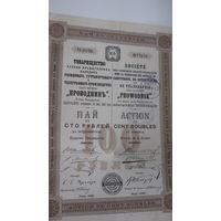 Пай (облигация ) Товарищество производств резинового. телеграфного и .... 1909 г