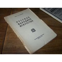 1924г.Некрасов А.И. ( профессор ) Русское народное искусство .