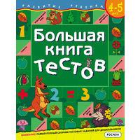 Большая книга тестов для детей 4-5 лет. Развитие ребенка. Светлана Гаврина