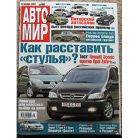 Журнал АВТОМИР  48 - 2004