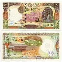 Сирия. 50 фунтов (образца 1998 года, P107, UNC)