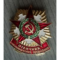 СССР знак Отличник Социалистического соревнования(Госрезерв СССР)
