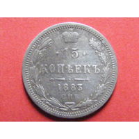 15 копеек 1883 СПБ ДС серебро