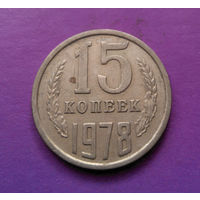 15 копеек 1978 СССР #04