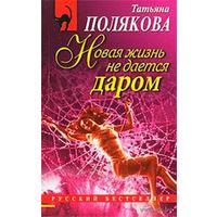 Т.Полякова.Новая жизнь не даётся даром.