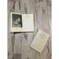 Анна Ахматова сочинения в 2 томах