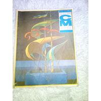 """Журнал  """"Сельская молодежь"""" 1988г  номер 4"""
