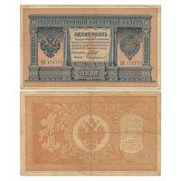 Россия. 1 рубль 1898 г. (ДН 171777, Шипов - Софронов)
