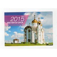 2015 Магнитогорск. Вид 3 (13)