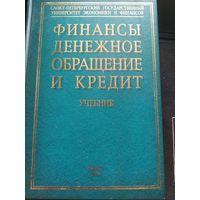 Финансы, Денежное обращение и Кредит. Учебник.2004