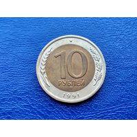 СССР, 10 рублей 1991, биметалл, ЛМД, ГКЧП, неплохой сохран! (4). Брак, смещение внутренней вставки.
