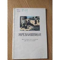 "Живопись ""Мревлишвили""\015"
