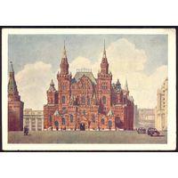 СССР ДМПК 1954 Москва Государственный исторический музей