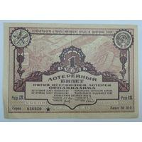 Лотерейный билет 5 всесоюзной лотереи ОСОАВИАХИМА. 1930г. Цена билета 1 рубль.