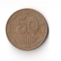 50 копеек 1992 год Украина