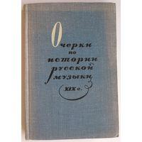 Очерки по истории русской музыки XIXв.