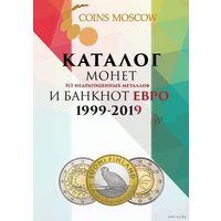 Каталог монет из недрагоценных металлов и банкнот Евро 1999-2019 с ценами Февраль 2018)