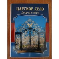 Набор открыток. Царское село, Дворец и парк