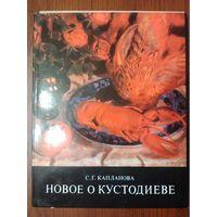 НОВОЕ О КУСТОДИЕВЕ,  С.Г КАПЛАНОВА