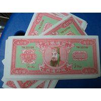 Китайские ритуальные деньги. Цена за одну банкноту.